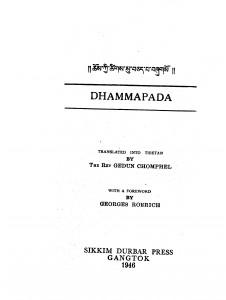 dhammapadha 2