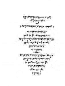 dhammapadha 3
