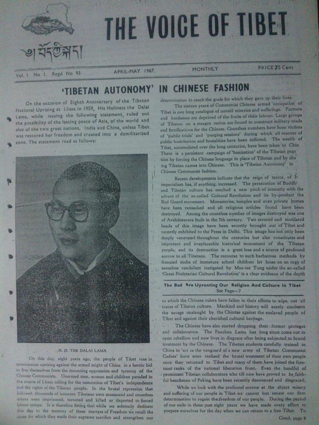 TibetTimes-5